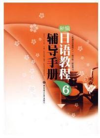 新编日语教程辅导手册6 [日]稻本丽香、新世界日语教研组  编 华东理工大学出版社 9787562823971
