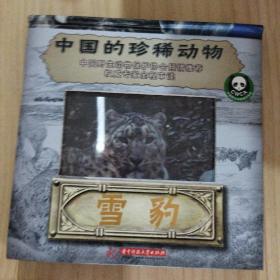 雪豹/中国的珍稀动物