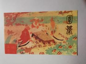 1993一5 围棋邮票 邮折