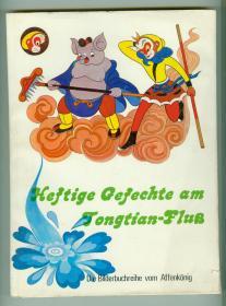 大16开硬精装彩印美猴王丛书《大战通天河》(德文)仅印865册