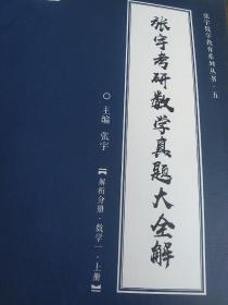 2021 张宇考研数学真题大全解(数一)(上册) 可搭肖秀荣恋练有词何凯文张剑黄皮书