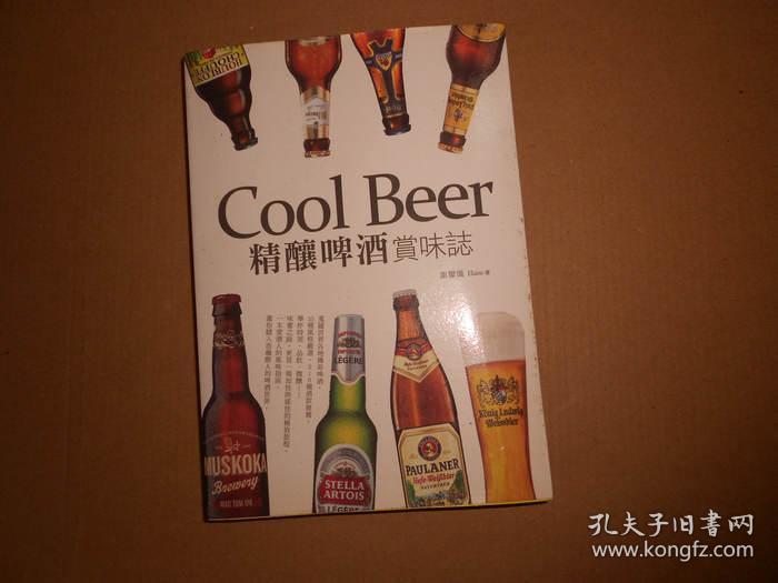 精酿啤酒赏味志