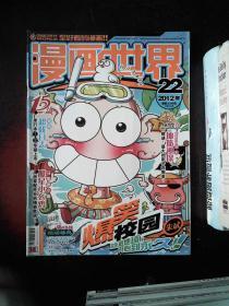 漫画世界 2012.22