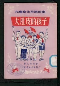 《 大肚皮的孩子》插图本 1952年