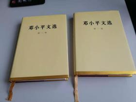邓小平文选1、2