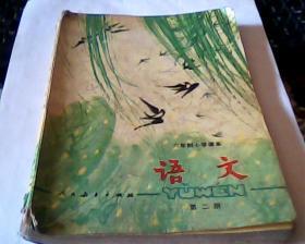 六年制小学课本语文第二册 大32开
