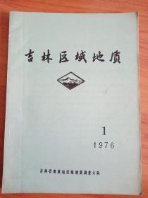 吉林区域地质1976 1