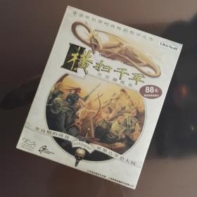 横扫千军 王国风云 游戏光盘 游戏CD