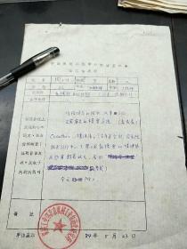 原人民银行行长周小川1984年填写的征文情况表