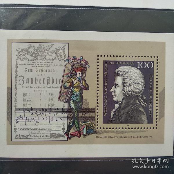 作曲家莫扎特诞生200周年全新原胶小型张