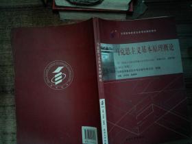 马克思主义基本原理概论(2015年版)