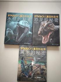 翼龙的秘密+恐龙的秘密+水怪的秘密-PNSO儿童百科全书-第2版【3本和售】