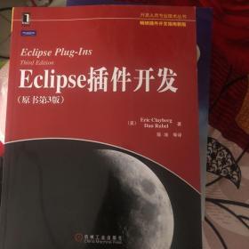Eclipse插件开发:原书第3版