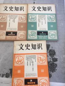 文史知识 1981年1期(创刊号)至2014年第8期部分期刊,共240期,另加文史知识总目录(1981-1990)