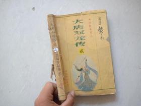 大唐双龙传(贰)