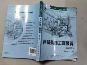 """建筑装饰工程预算(第四版)/建筑装饰技术类系列规划教材·高等职业教育""""十二五""""规划教材"""