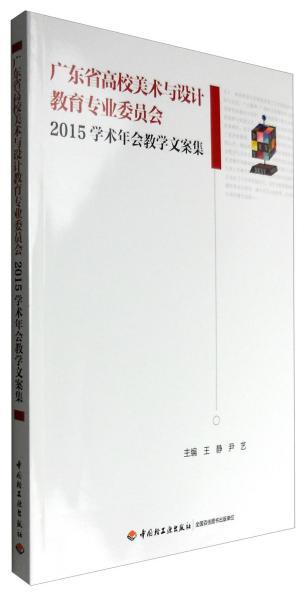 广东省高校美术与设计教育专业委员会2015学术年会教学文案集