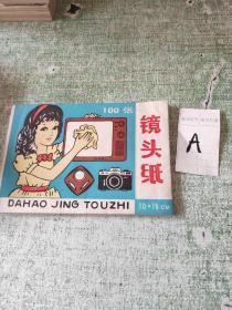 镜头纸 大号 10--15厘米100张(文革产品)北京