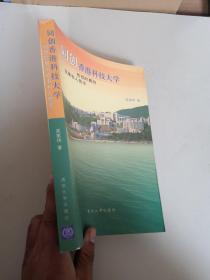同创香港科技大学:初创时期的故事和人物志