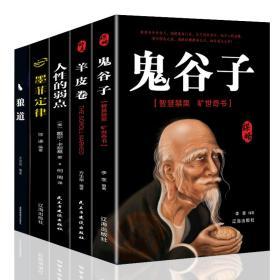 成功励志书籍鬼谷子狼道墨菲定律羊皮卷人性的弱点(套装5册)