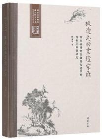 被遗忘的画坛宗匠:湖南省博物馆藏萧俊贤书画及相关问题研究