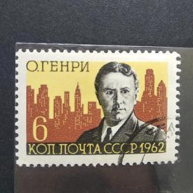 苏联邮票美国作家欧.亨瑞