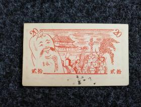 包邮:58年:安阳县七一社