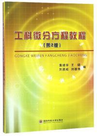 工科微分方程教程(第二版)