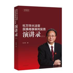 杜万华大法官民事商事审判实务演讲录(二)