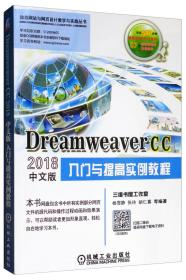 DreamweaverCC2018 中文版 入门与提高实例教程