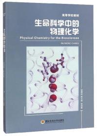 生命科学中的物理化学9787567301870