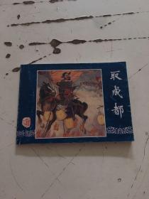 连环画:取成都 (三国演义之三十五)新版