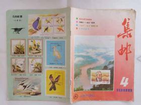 集邮 杂志 1988年第4期