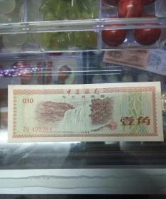 中国银行外汇兑换券壹角(火炬水印)
