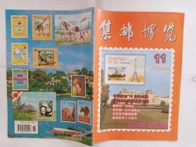 集邮博览 杂志 1998年第11期