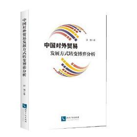 中国对外贸易发展方式转变博弈分析