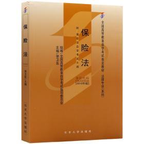 正版自考教材002580258保险法2010年版徐卫东北京大学出版社
