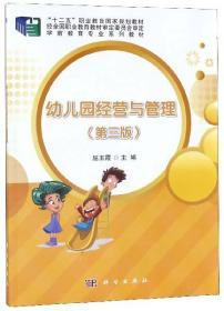 幼儿园经营与管理(第三版)