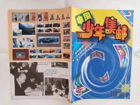 中国少年集邮 1995年第2期。