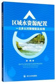 区域水资源配置一主多从对策模型及应用