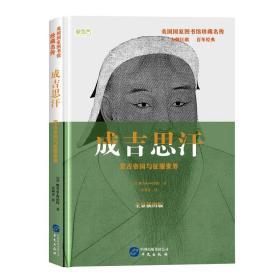 成吉思汗:蒙古帝国与征服战争