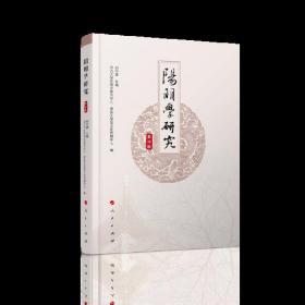 阳明学研究(第四辑)
