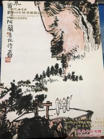 厦门谷云轩2014年秋季艺术品拍卖会 近现代书画专场