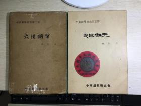钱币铜元专辑  中华铜币研究  第二篇大清铜币 第三篇民国铜元