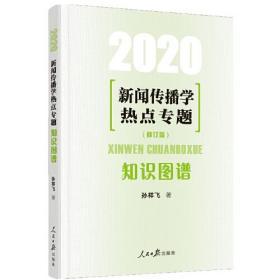 新闻传播学热点专题:知识图谱(2020)
