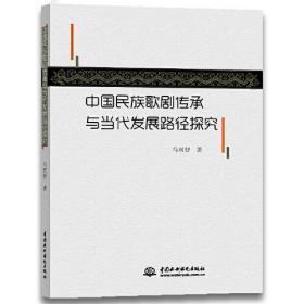 中国民族歌剧传承与当代发展路径探究