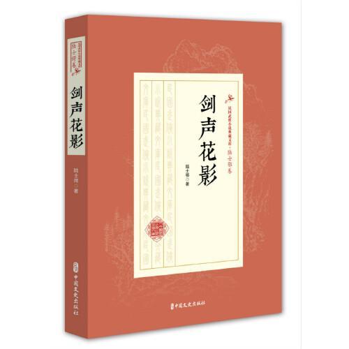 民国武侠小说典藏文库·陆士谔卷:剑声花影