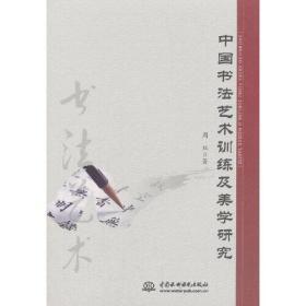 中国书法艺术训练及美学研究