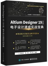 AltiumDesigner19(中文版)电子设计速成实战宝典