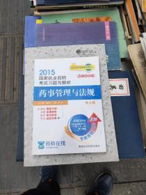 2015新版国家执业药师考试用书 习题集 药事管理与法规
